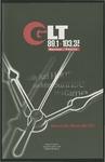 WGLT Program Guide, September-October, 2000